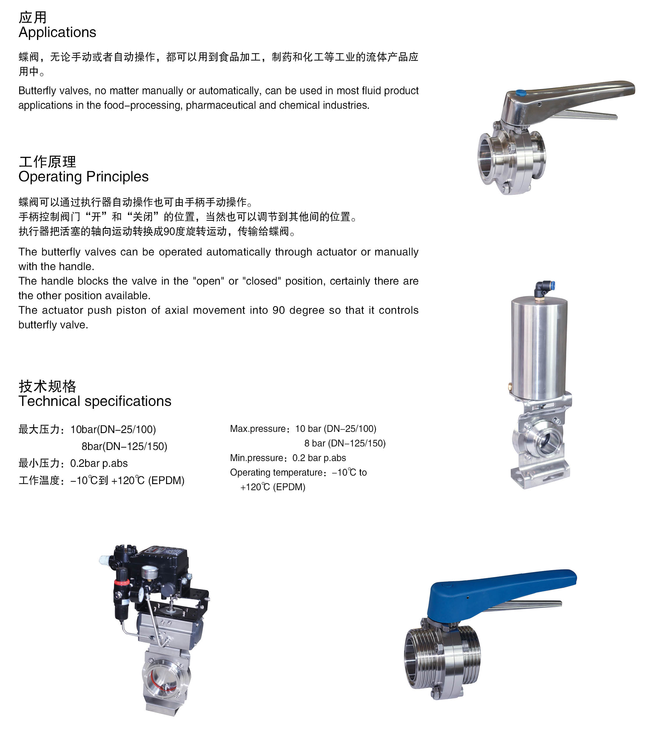 Stainless steel pull handle welded butterfly valve